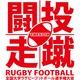 第57回 全国大学ラグビーフットボール選手権大会 準々決勝/秩父宮