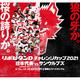 リポビタンDチャレンジカップ2021