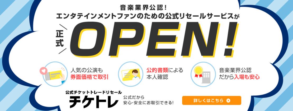 チケトレ正式オープン
