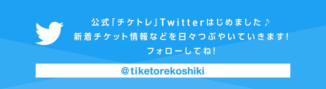 @tiketorekoshiki