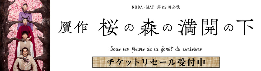 NODA・MAP第22回公演 『贋作 桜の森の満開の下』