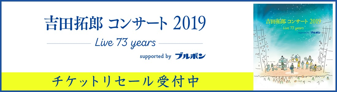 吉田拓郎コンサート2019 -Live 73 years- supported by ブルボン