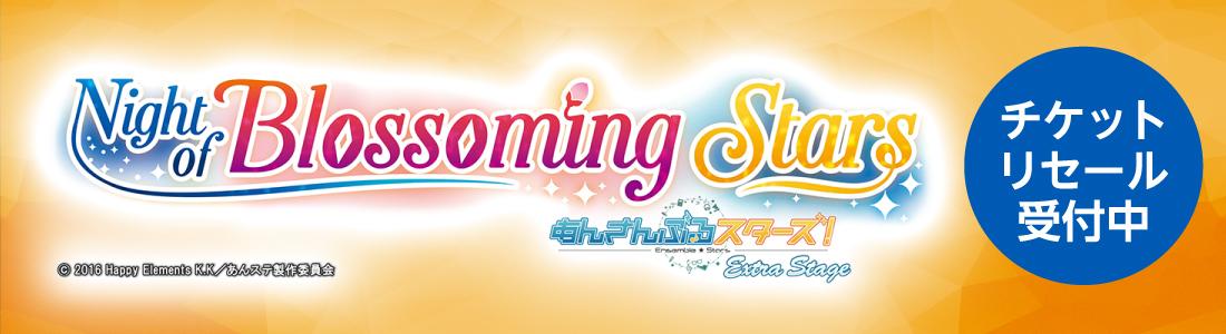『あんさんぶるスターズ!エクストラ・ステージ』~Night of Blossoming Stars~
