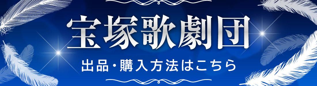 宝塚歌劇公演