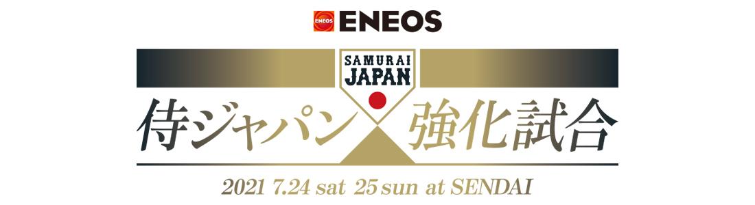 ENEOS 侍ジャパン強化試合