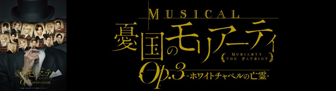 ミュージカル『憂国のモリアーティ』Op.3 -ホワイトチャペルの亡霊-