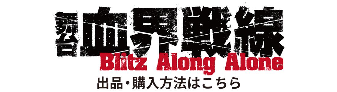 舞台『血界戦線』Blitz Along Alone公演