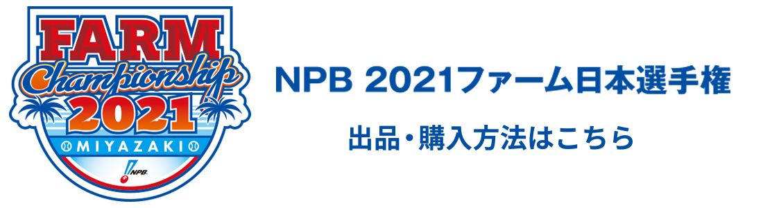 2021年プロ野球ファーム日本選手権