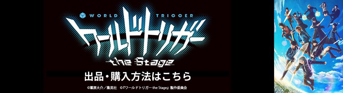 『ワールドトリガー the Stage』