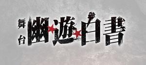 舞台「幽☆遊☆白書」公式チケットトレードリセール「チケトレ」をご希望のお客様へのご案内