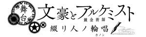 舞台「文豪とアルケミスト 綴リ人ノ輪唱(カノン)」公演 公式チケットトレードリセール「チケトレ」のご案内