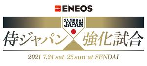 ENEOS侍ジャパン強化試合 公式チケットトレードリセール「チケトレ」利用のご案内