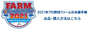 2021年プロ野球ファーム日本選手権 公式チケットトレードリセール「チケトレ」利用のご案内
